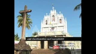 Man alleges Church ban wedding |വിവാഹം  വിലക്കിയതായി പരാതി  FIR 21 Dec 2015(Man alleges He file case against priest they ban wedding from his son വിവാഹം വിലക്കിയതായി പരാതി Click Here To Free Subscribe!, 2015-12-21T07:21:52.000Z)