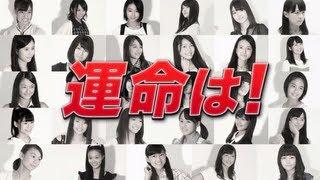 AKB48グループ ドラフト会議 候補者紹介 / AKB48[公式] thumbnail