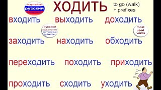 № 322   ХОДИТЬ : выходить, заходить, приходить..../ глаголы движения / русский язык
