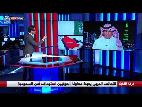 التحالف العربي يحبط محاولة الحوثيين استهداف أمن السعودية  - نشر قبل 2 ساعة