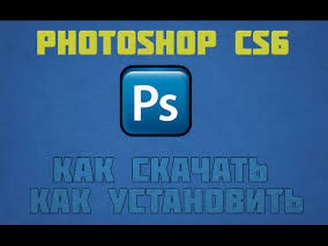 Скачать программу фотошоп полную версию на русском языке через торрент
