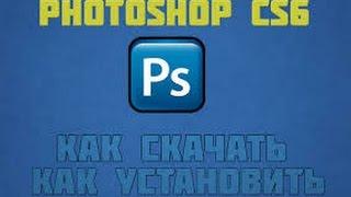 Photoshop cs6 скачать бесплатно - полная версия