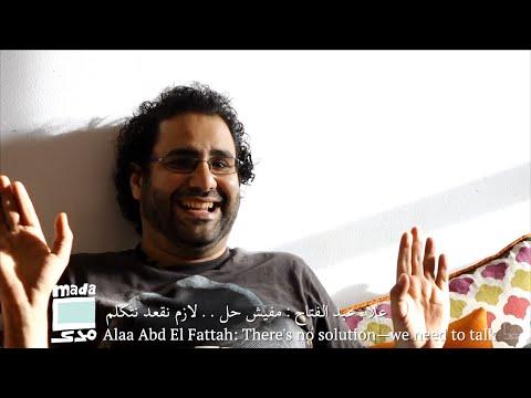 علاء عبد الفتاح: مفيش حل.. لازم نقعد نتكلم | Alaa Abd El Fattah: There's no solution—we need to talk