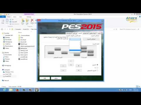 حل مشكلة الصوت فى PES 2015 | Pes 2015 Sound fix