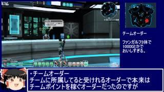 [PSO2]ファンタシースターオンライン2 初心者講座[その1]