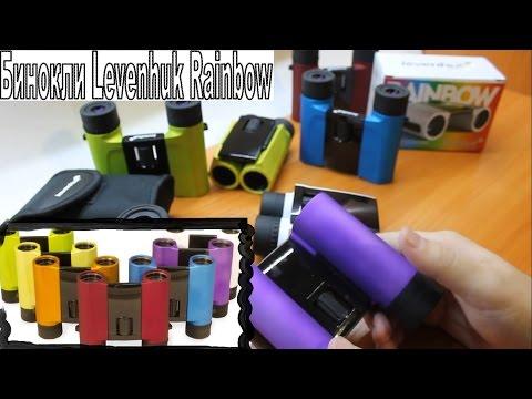 Обзор Биноклей Levenhuk Rainbow 8x25 радужная коллекция 7 оттенков.  Тест-драйв оптики!