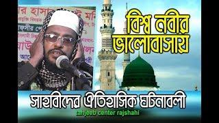 বিশ্ব নবীকে সাহাবীরা কেমন ভালোবাসতেন New Islamic Bangla Waz By Maulana Jiaul Islam