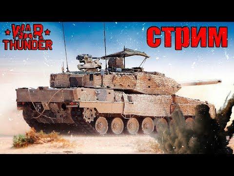 WAR THUNDER 1.83 | М1 и Т80 + МиГ-17 и Hunter F.1 АВИА РБ |