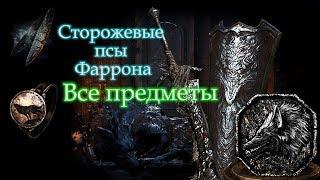 СТОРОЖЕВЫЕ ПСЫ ФАРРОНА ПОЛНЫЙ ГАЙД ВСЕ ПРЕДМЕТЫ МЕЧ ТРАВА ВОЛЧЬЕЙ КРОВИ Dark Souls 3