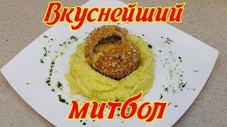Самый вкусный митбол киевская котлета