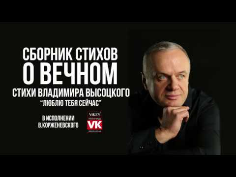"""Стихи о любви. """"Люблю тебя сейчас """" Владимира Высоцкого, в исполнении Виктора Корженевского"""