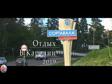 Отдых в Карелии 2019г  НАЧАЛО Отрезок дороги А 121 Санкт Петербург   г  Сортавала
