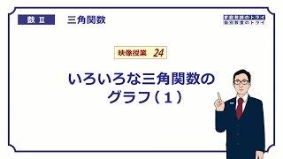 【高校 数学Ⅱ】 三角関数24 sinθのグラフ (15分)