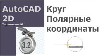 AutoCAD для начинающих. Урок 3 [Упражнение 2. КРУГ. ПОЛЯРНЫЕ КООРДИНАТЫ]