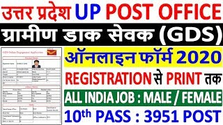 UP Post Office GDS Online Form 2020 Kaise Bhare ¦ How to Fill UP Circle GDS Online Form 2020 :3951पद