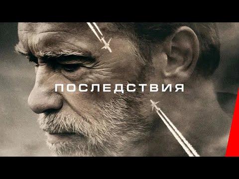 Последствия (2016) фильм. Триллер