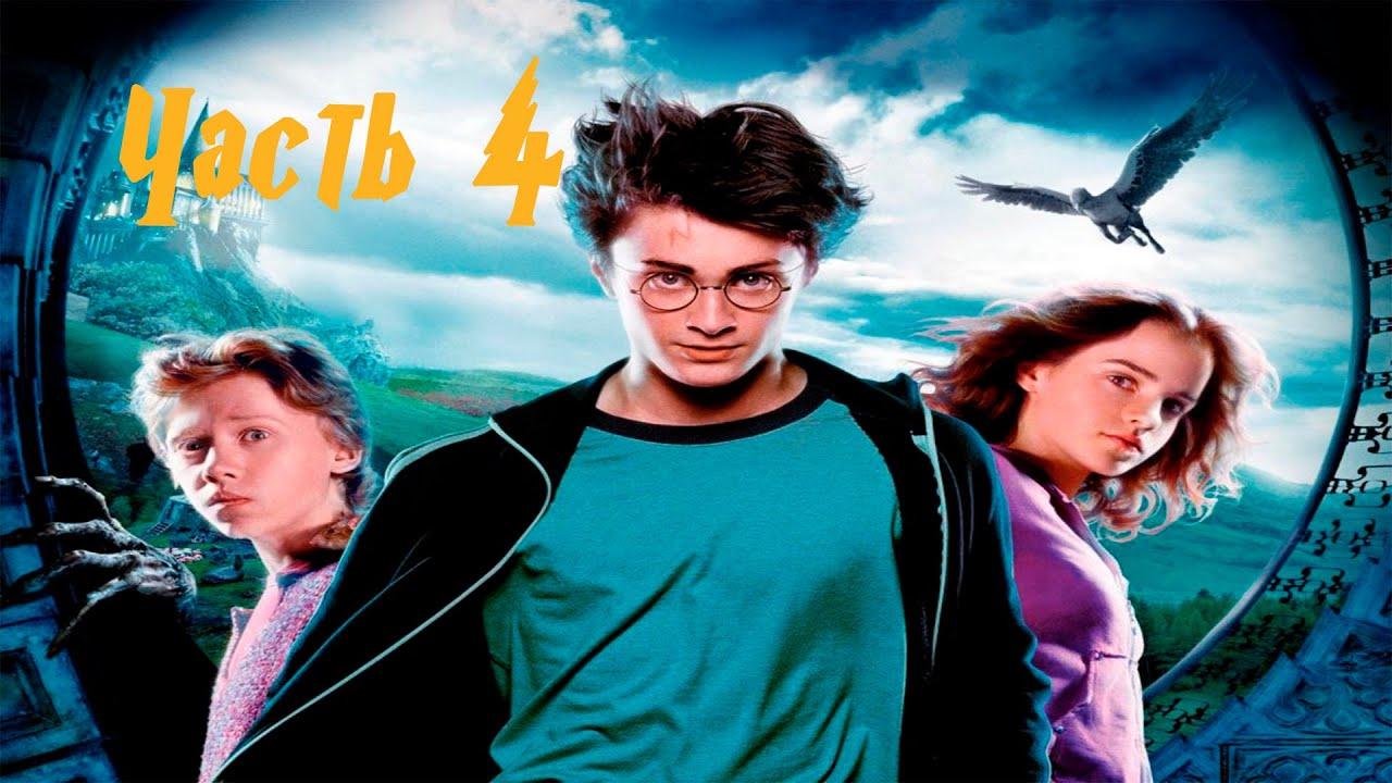 Гарри Поттер и Узник Азкабана Прохождение #4 Минус Люпин ...