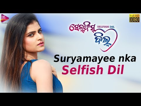 Suryamayee Nka Selfish Dil | Odia Movie | Selfish Dil | Tarang Music