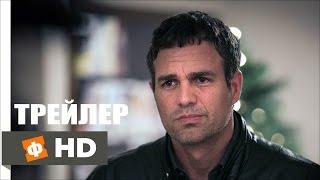 В ЦЕНТРЕ ВНИМАНИЯ Русский Трейлер (2016)