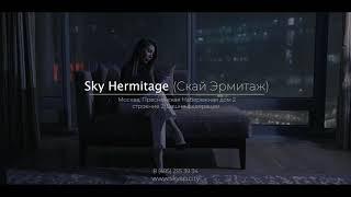 Sky Hermitage - Отельные апартаменты в Москва - Сити.