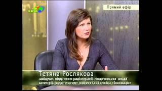 Онкологическая клиника ИННОВАЦИЯ(, 2012-01-30T14:26:50.000Z)
