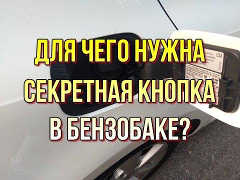 Как залить бензина больше, чем влезает в бак? Секретики Фольксвагена Поло седан.