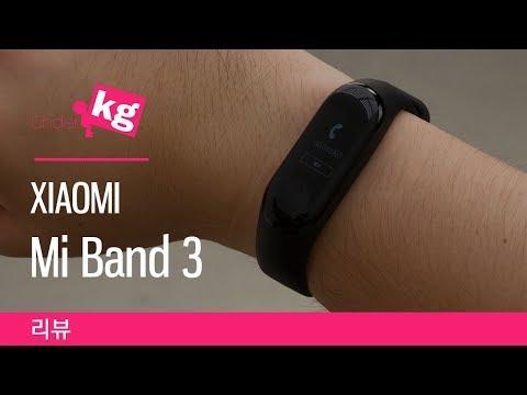 샤오미 미 밴드 3 리뷰: 참을 수 있는 가벼움 [4K]