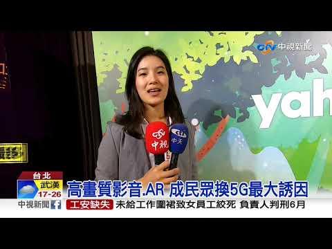 5G明年上路! 民眾使用意願達8成│中視新聞 20191021