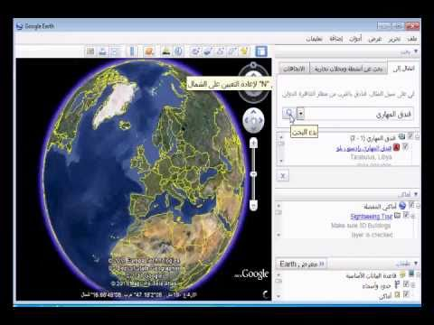 Earth 3D Map - Travel around the world