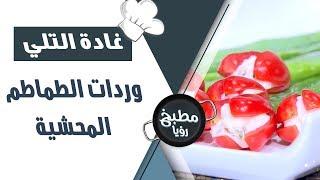 وردات الطماطم المحشية - غادة التلي