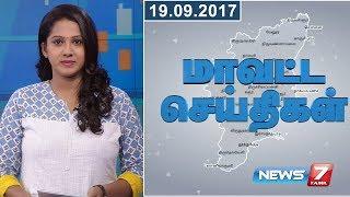 Tamil Nadu Districts News 19-09-2017 – News7 Tamil News