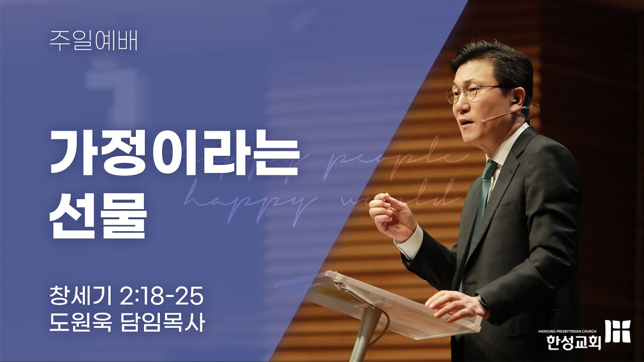 [한성교회 주일예배 도원욱 목사 설교] 가정이라는 선물 - 2021. 02. 07.
