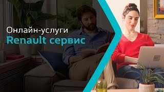 Онлайн-услуги. Renault Cервис