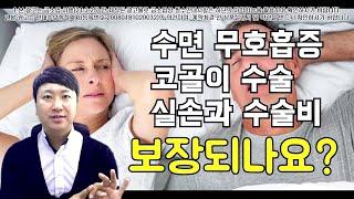 수면무호흡증 & 코골이수술 실손보험과 수술비에서 보장되…