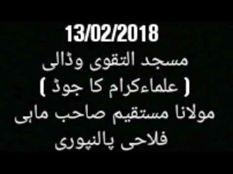 13/02/2018  مسجد التقوی وڈالی ( علماءکرام کا جوڈ ) مولانا مستقیم صاحب ماہی فلاحی پالنپوری