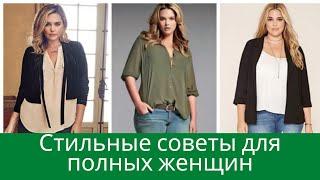 Удачные образы на каждый день Мода для полных женщин