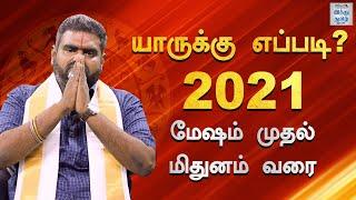 யாருக்கு எப்படி? - 2021 | மேஷம் முதல் மிதுனம் வரை | 2021 New Year Rasi Palan | Hindu Tamil Thisai