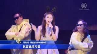 奇皇后河智苑 唱中文〝对面男孩看过来〞