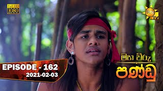 Maha Viru Pandu | Episode 162 | 2021-02-03 Thumbnail