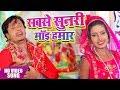 Sabse Sunahari Mayi Hamar | Bittu Mishra |Bhojpuri Devi Geet 2018 | HD VIDEO