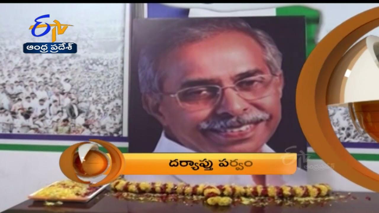 Download 8 PM   ETV 360   News Headlines   14th Sep 2021  ETV Andhra Pradesh