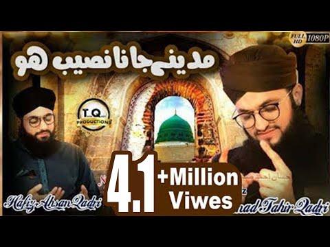 New Naat 2018 - Ya Raab Madine Pak Ma Jana Naseeb ho - Hafiz Tahir Qadri