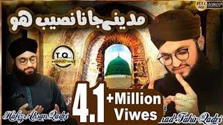 vuclip New Naat 2018 - Ya Raab Madine Pak Ma Jana Naseeb ho - Hafiz Tahir Qadri