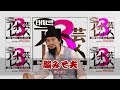 『目指せ!! アウトレット芸人3』#09「脳みそ夫」(2016/8/31放送分)【チバテレ公式】