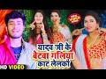 Gambar cover Gaurav Thakur New Song - यादव जी के बेटवा गलिया काट लेलकौ - Yadav Ji Ke Betwa Galiya Kat Lelko