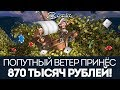 watch he video of Hooks Heroes подсыпал 870 000 рублей!