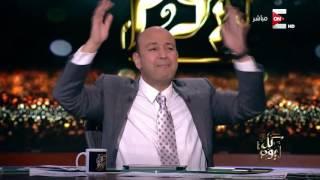 فرحة عمرو اديب داخل برنامج كل يوم بالهدف الأول للزمالك فى صن داونز