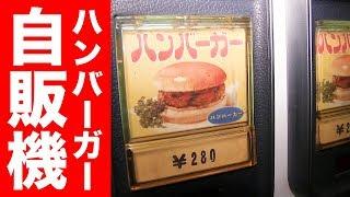 レトロ自販機の密集地でハンバーガーを食べる!