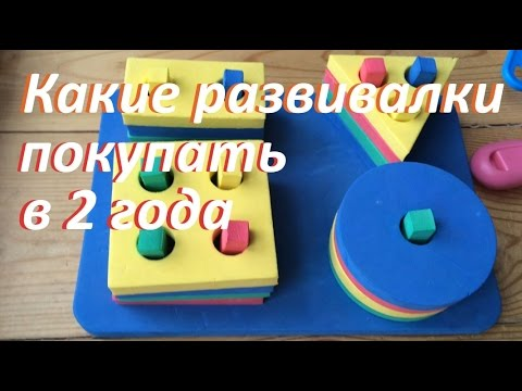 Игрушки для ребенка 1-2 года | Что купить ребенку 1 год - YouTube