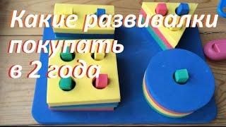 видео Развивающие игрушки для детей от 2 лет. Электронные игрушки для детей